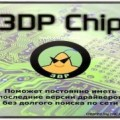 3DP Chip Latest Version