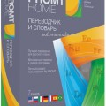 PROMT Home 12 Build 10.0.52