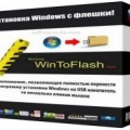 WinToFlash Business 1.8.0000 + Portable